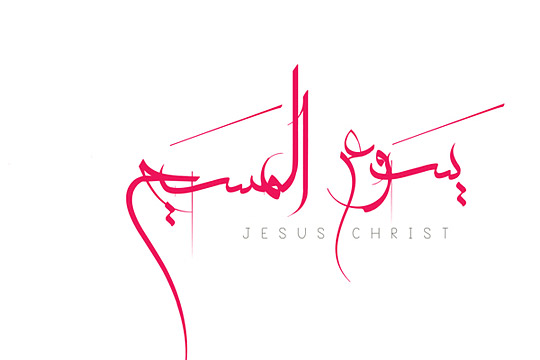 Jesus Christ by Andrew Hesham